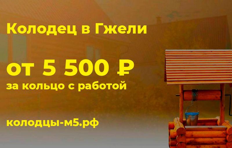Колодец под ключ в Гжели, цены от 4500 руб./кольцо