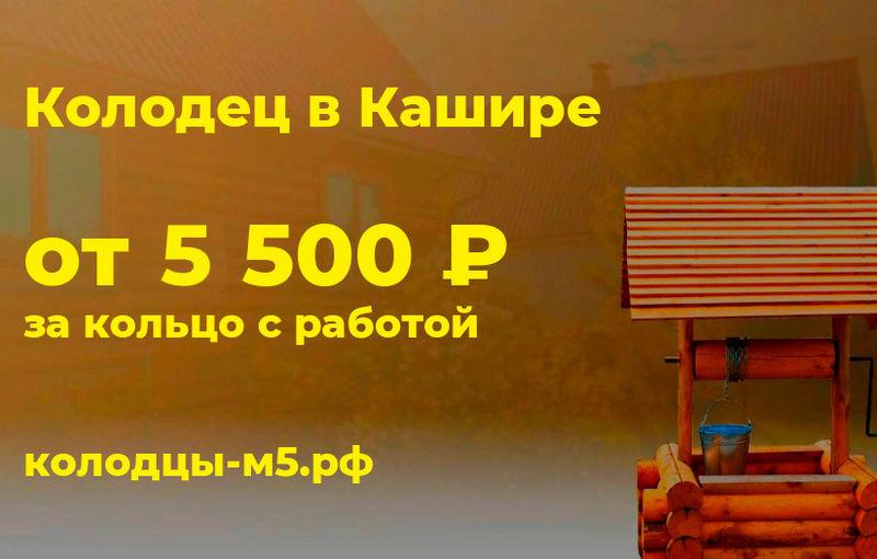 Колодец под ключ в Кашире, цены от 5000 руб./кольцо
