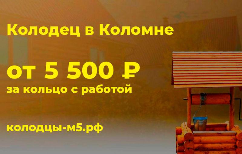 Колодец под ключ в Коломне, цены от 4500 руб./кольцо
