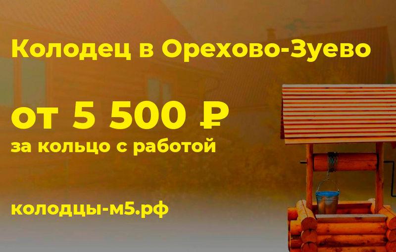 Колодец под ключ в Орехово-Зуево, цены от 5000 руб./кольцо