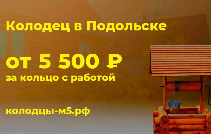 Колодец под ключ в Подольске, цены от 4500 руб./кольцо