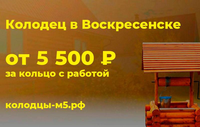 Колодец под ключ в Воскресенске, цены от 4500 руб./кольцо